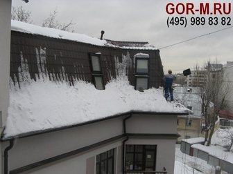 Уникальное фото  Уборка снега с крыши, устранение наледи 34025003 в Москве