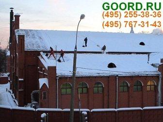Просмотреть foto Разные услуги Чистка кровли от снега от ГУРДа, Москва 34026694 в Москве