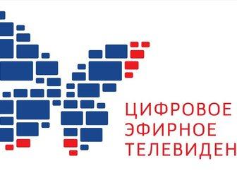 Просмотреть изображение  Цифровое эфирное телевидение, Спутниковое ТВ, Монтаж, ремонт, обслуживание 34057530 в Москве