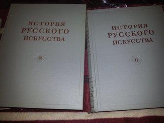 Скачать бесплатно foto Книги история русского искусства 1, 2, 3, 4, 11 34077580 в Москве