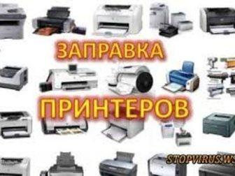Просмотреть фото  Заправка картриджей 34128348 в Москве