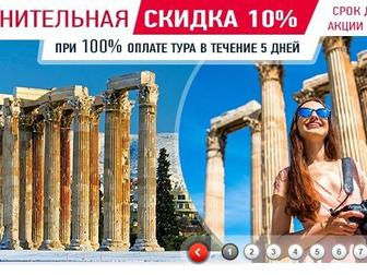 Уникальное изображение  Дополнительная скидка 10% на туры весенне-летнего сезона! 34164785 в Москве
