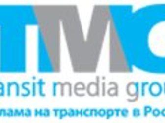 Новое фото  Transit Media Group (TMG) 34429925 в Москве