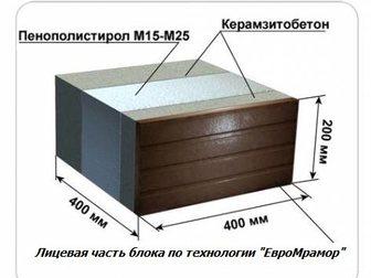 Увидеть фотографию  Оборудование для производства теплоблоков под мрамор 34501491 в Москве