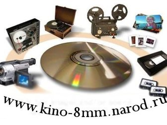 Уникальное foto Разное Оцифровка слайдов, перезапись пластинки, видео и кинопленки 8мм на CD/DVD 34684744 в Москве