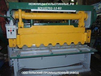 Просмотреть фото Импортозамещение Ремонт гильотинных ножниц Н3121, НГ13, Н478 продажа после ремонта, 34698382 в Москве