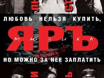 Скачать изображение  9 марта, Мюзикл ЯРЪ 34734050 в Москве