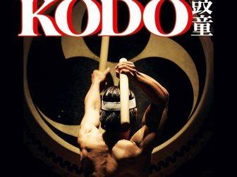 Новое фото  Японские барабанщики KODO 34791390 в Москве