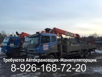 Скачать фото Разное Автокрановщик вакансия 35287565 в Москве