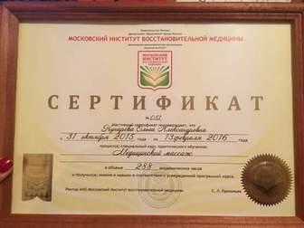 Смотреть изображение  Профессиональный массаж 35782835 в Москве