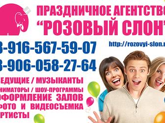 Уникальное фотографию Организация праздников Тамада на свадьбу в Солнечногорске, 35827489 в Москве