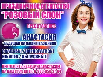 Увидеть фотографию Организация праздников Тамада на свадьбу в Солнечногорске, 35827489 в Москве