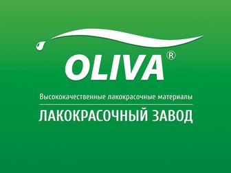Свежее изображение  Лакокрасочный завод «Олива» 36669209 в Москве