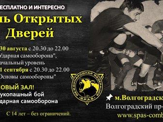 Смотреть foto  Расписание открытых тренировок S, P, A, S, , новый сезон, 36964196 в Москве