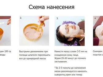 Новое foto  Мгновенное преображение с альгинатными масками 37159254 в Москве