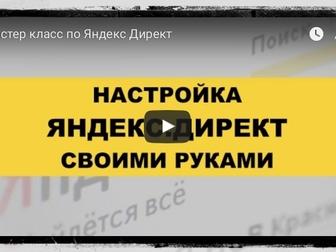 Скачать бесплатно фотографию  Мастер-класс по настройке Яндекс, Диррект 37367746 в Новосибирске