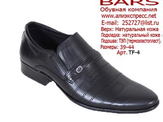 Скачать фото  Обувь оптом от производителя BARS 37374957 в Москве