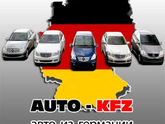 Новое фото  Автомобили из Германии с доставкой 37652137 в Москве
