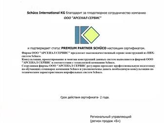 Уникальное foto  Ремонт пластиковых и алюминиевых окон и дверей в Москве, 37658887 в Москве