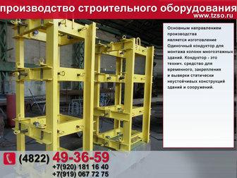 Просмотреть фото  Комплект оснастки для монтажа колонн 37725558 в Москве