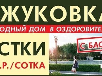 Смотреть изображение  Распродажа участков с бассейном рядом с Диснейлендом 37798352 в Москве