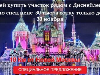 Просмотреть изображение  Распродажа участков с бассейном рядом с Диснейлендом 37798352 в Москве