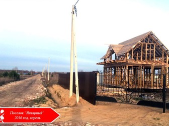 Просмотреть фото  Продажа земельных участков в поселке «Янтарный» 37854295 в Москве