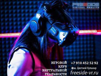 Уникальное фото  Клуб виртуальной реальности Freeside на Цветном бульваре 38932127 в Москве