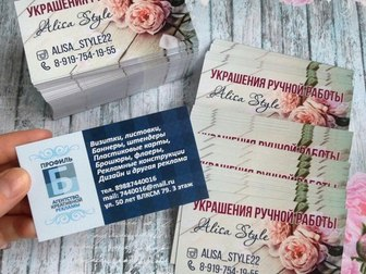 Свежее фотографию Рекламные и PR-услуги Хотите заказать визитки или другую рекламу? У нас акция специально для Вас! 38954507 в Ставрополе