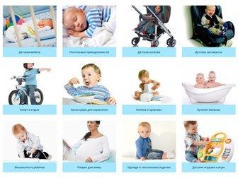 Просмотреть изображение  Качественные товары для детей по доступным ценам 40047722 в Москве