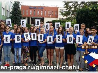 Просмотреть изображение  Заканчивается прием абитуриентов в элитные чешские колледжи 54815818 в Москве