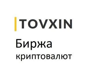 Смотреть фото  Лучшая биржа криптовалют - TOVXIN 64889935 в Москве