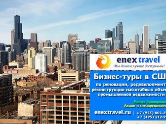 Свежее фото Коммерческая недвижимость Бизнес-туры в США из Перми 67837176 в Москве