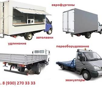 Фото в Авто Разное Удлиненная Газель ГАЗ 3302 . Удлинение Газели в Москве 0