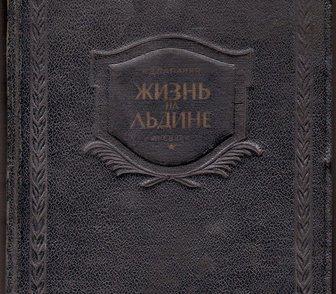 Фото в Хобби и увлечения Книги Дневник Жизнь на льдине,   Издание редакции в Москве 2500