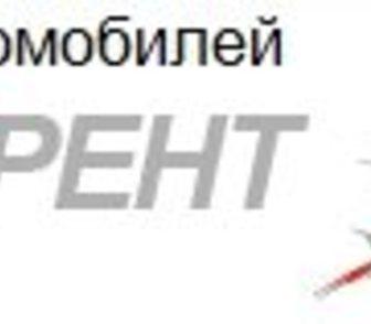 Изображение в   КАРАТРЕНТ – аренда автомобилей в Москве по в Москве 0