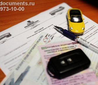 Изображение в Услуги компаний и частных лиц Разные услуги Оказываем услуги по оформлению авто документов в Москве 0