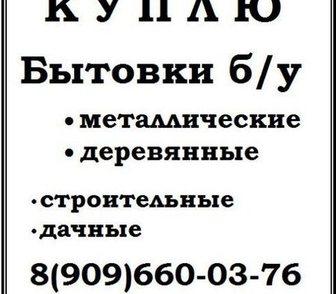 Изображение в   Покупаем бытовки б/у деревянные и металлические, в Москве 0