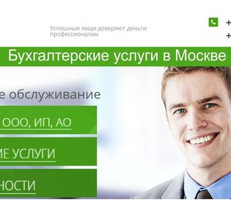 Фото в Недвижимость Продажа домов Команда профессиональных бухгалтеров с многолетним в Москве 0