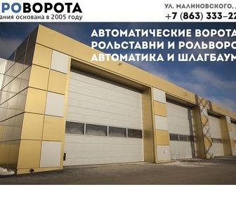 Фото в   Компания Евроворота предлагает изготовление в Ростове-на-Дону 5000