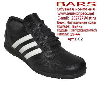 Фотография в   Обувь оптом от производителя BARS    Обувь в Москве 890
