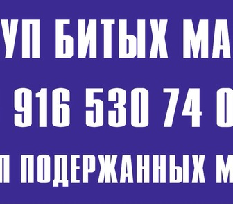 Фото в Авто Аварийные авто АВТОСЛУЧАЙ МЫ Выкупаем - битые автомобили в Москве 5000