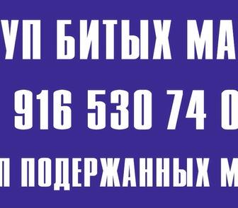 Изображение в Авто Аварийные авто Выкуп авто, выкуп битых машин, выкуп целых в Москве 350000
