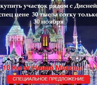 Фотография в   Торопитесь! Заканчиваются предпродажи участков в Москве 0