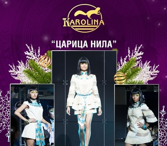 Фото в   VIP коллекция Царица Нила представлена в Москве 35000