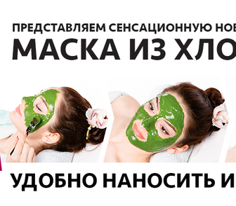 Фото в Красота и здоровье Косметические услуги Косметическая процедура по нанесению профессиональной в Москве 950