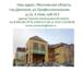 Изображение в Недвижимость Агентства недвижимости Агентство недвижимости «ПОДМОСКОВЬЕ» оказывает в Москве 250000