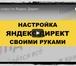 Фото в   Настройка Яндекс. Директ своими руками! Последние в Новосибирске 0