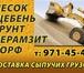Изображение в Строительство и ремонт Строительные материалы Песок, соль от гололёда, услуги спецтехники, в Москве 0