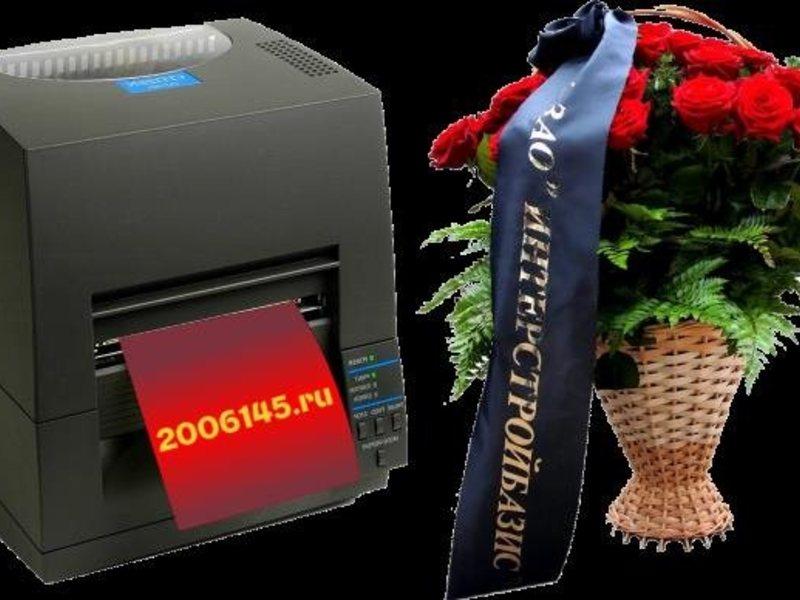 Термо принтер для печати на кассовой ленте